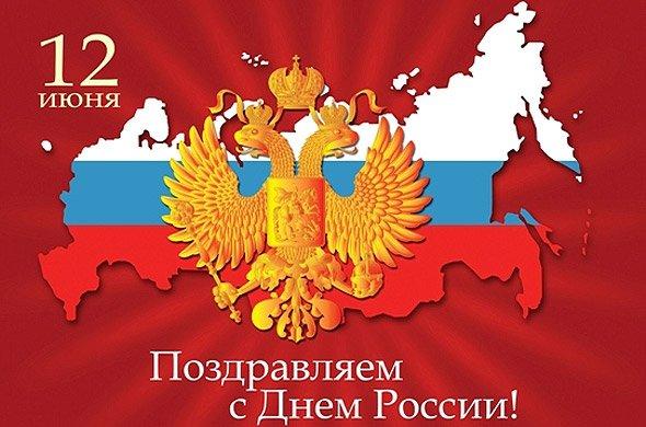 Открытка к 12 июня дню россии