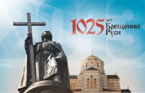 1025 Крещения Руси