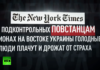 Западные СМИ начинают менять отношение к происходящему на Украине