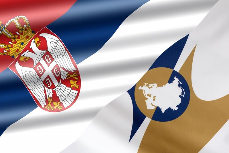 ЕАЭС и Сербия заключили соглашение о создании зоны свободной торговли