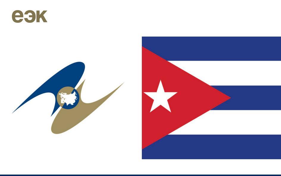Диалог ЕАЭС и Кубы – существенное наращивание взаимной торговли и инвестиций