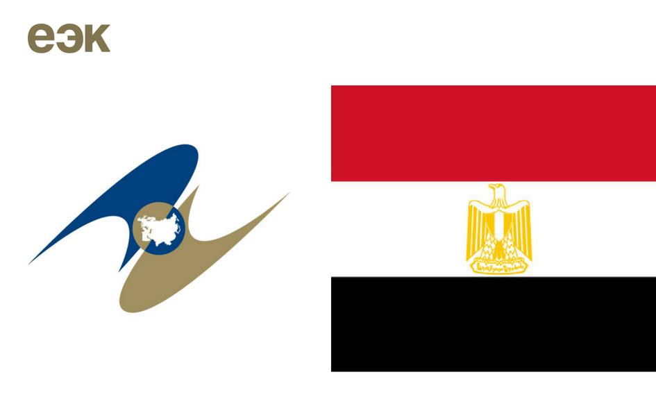 Свободная торговля с Египтом откроет для ЕАЭС африканские рынки