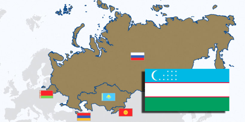 Узбекская дилемма: вступать или не вступать в ЕАЭС?