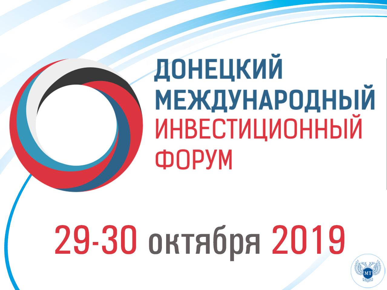 Инвестиционный форум по восстановление Донбасса состоится 29 октября в Мариуполе