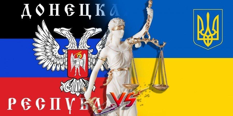 ДНР: Киев пытается подменить особый статус Донбасса понятием децентрализации