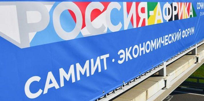 Первый в истории саммит и экономический форум Россия - Африка открылись  в Сочи
