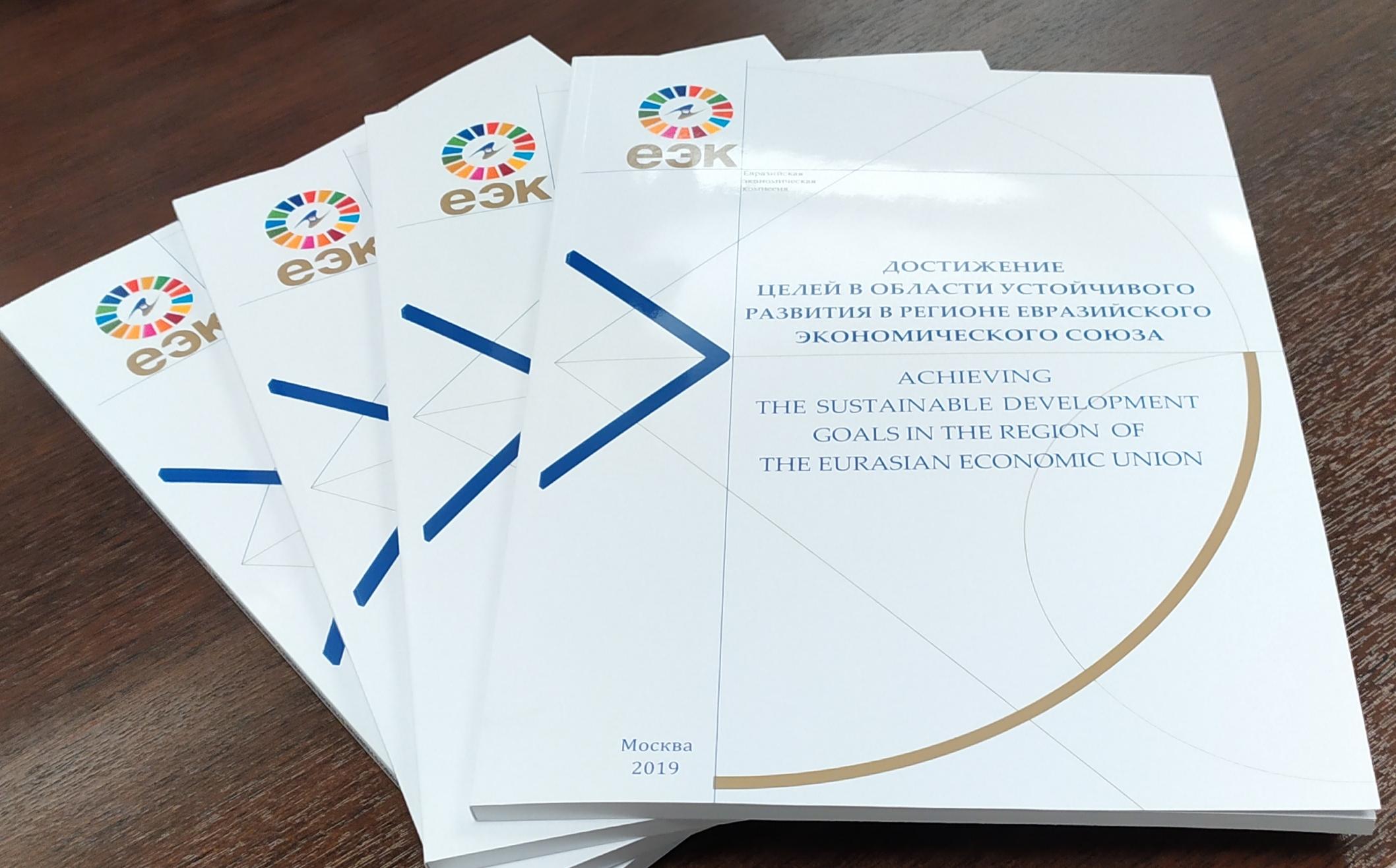 ЕЭК презентовала статистический сборник, посвященный достижению целей в области устойчивого развития