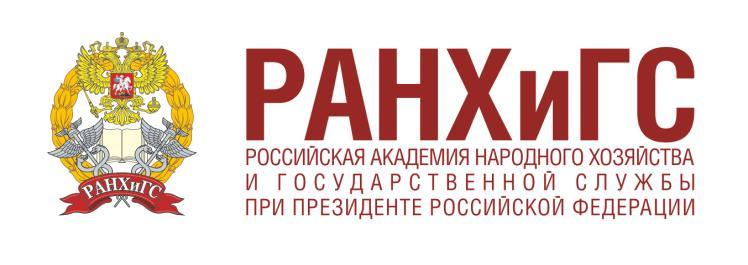 В РАНХиГС создана кафедра евразийской экономической интеграции