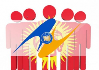 Кыргызстан и ЕАЭС: 5 главных событий 2019 года