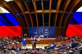 ПАСЕ подтвердила полномочия делегации России в полном объеме