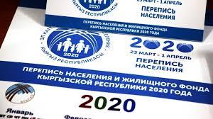 С 23 марта по 1 апреля в Кыргызстане состоится перепись населения и жилищного фонда