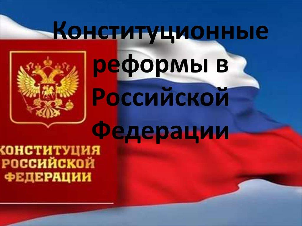 Поправки в конституцию РФ: когда и как голосовать