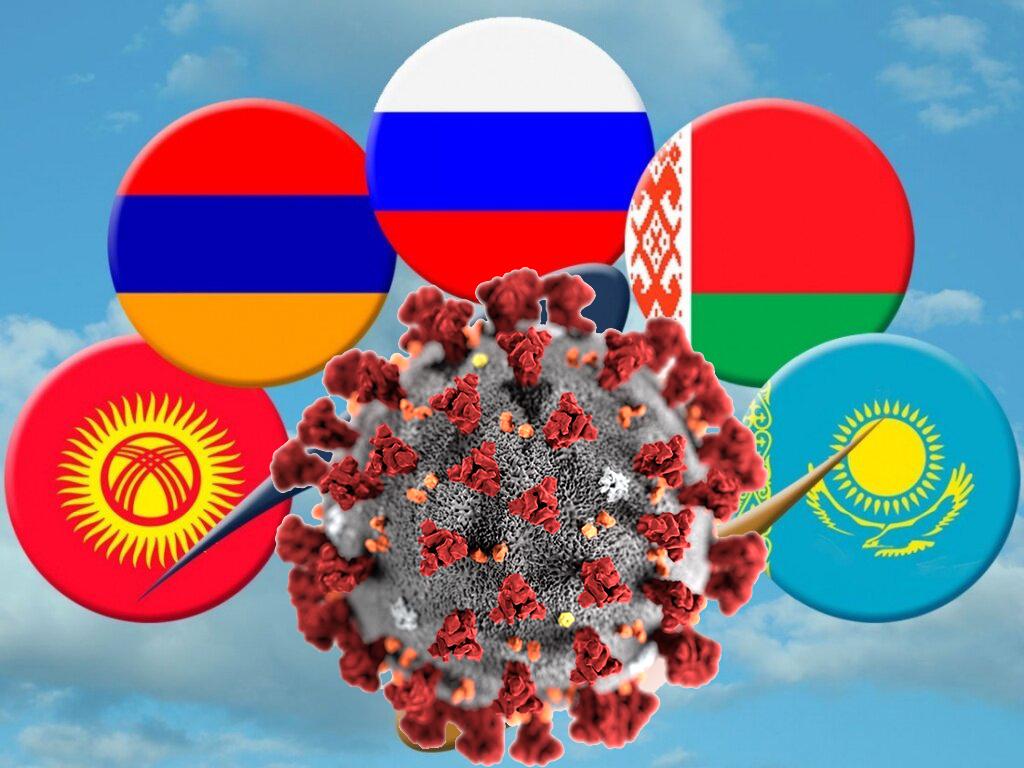 Евразийский союз: испытание коронавирусом