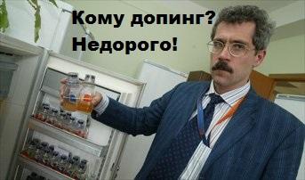 Главный разоблачитель допинга Григорий Родченков в российском спорте исчез?