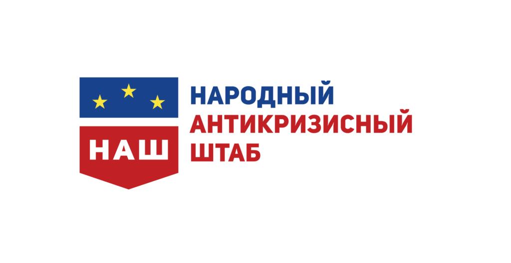 Народный антикризисный штаб (НАШ)