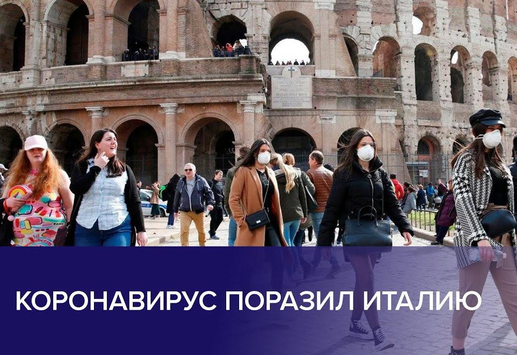 Италия разочарована реакцией Евросоюза на коронавирус