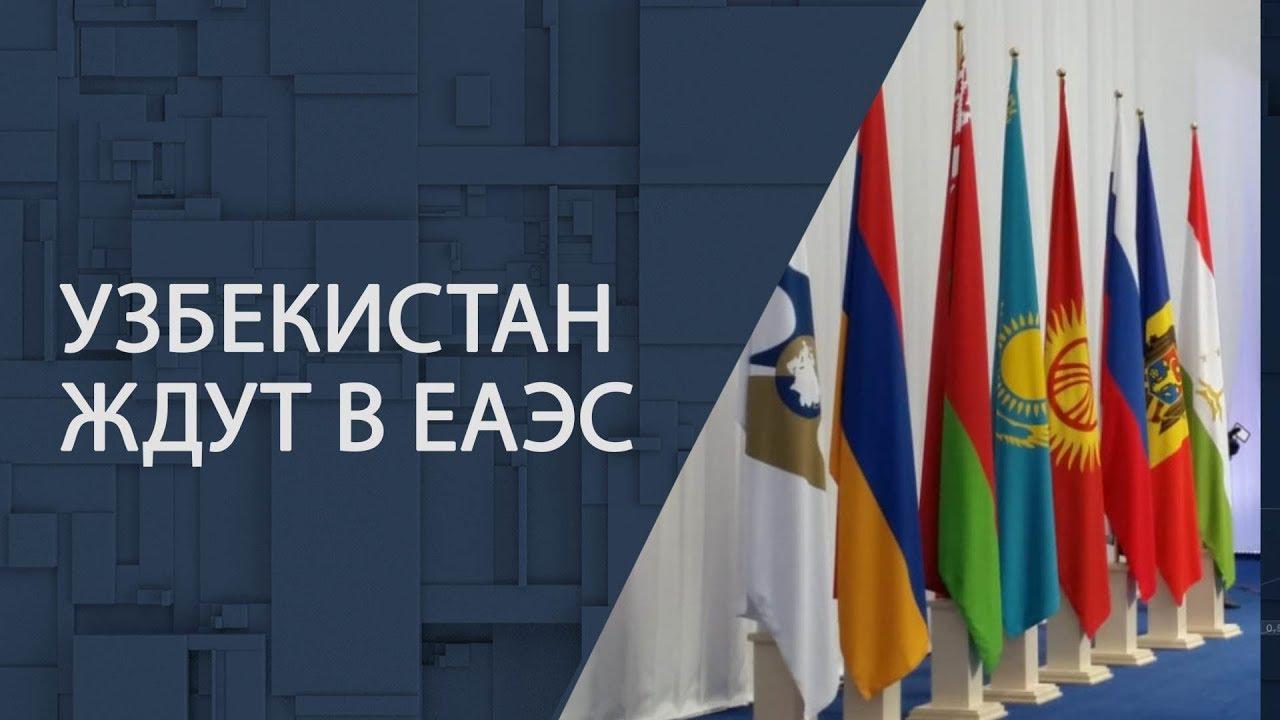 Роль ЕАЭС в новой стратегии внешней торговли Узбекистана