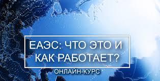 ЕЭК запускает онлайн-курс о евразийской интеграции