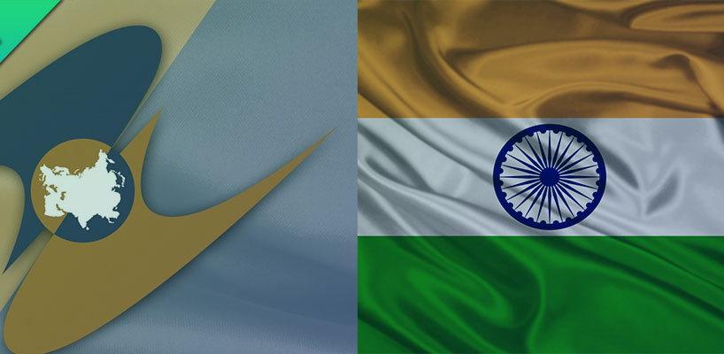 ЕАЭС и Индия еще далеки от целей в торговле и инвестициях