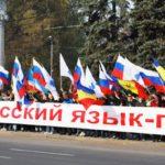 Конституционный суд: русский язык не будет иметь статуса языка межнационального общения на территории Молдовы