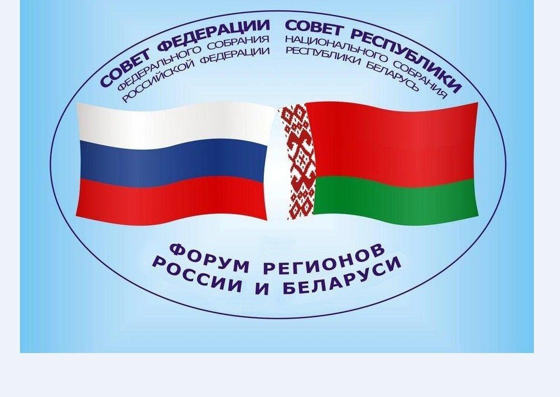 Стартовал VIII Форум регионов Беларуси и России